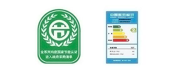 中国二级能效标示