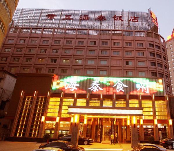 章丘海泰飯店