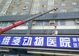 北京通州区维多动物医院美的MDVX系列多联机组安装案例