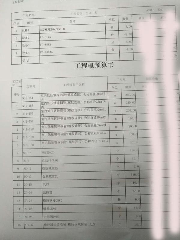 中央空調報價表2