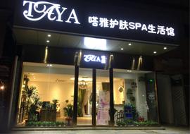 北京紫竹桥护肤生活馆 美的一拖七多联机中央空调安装案例